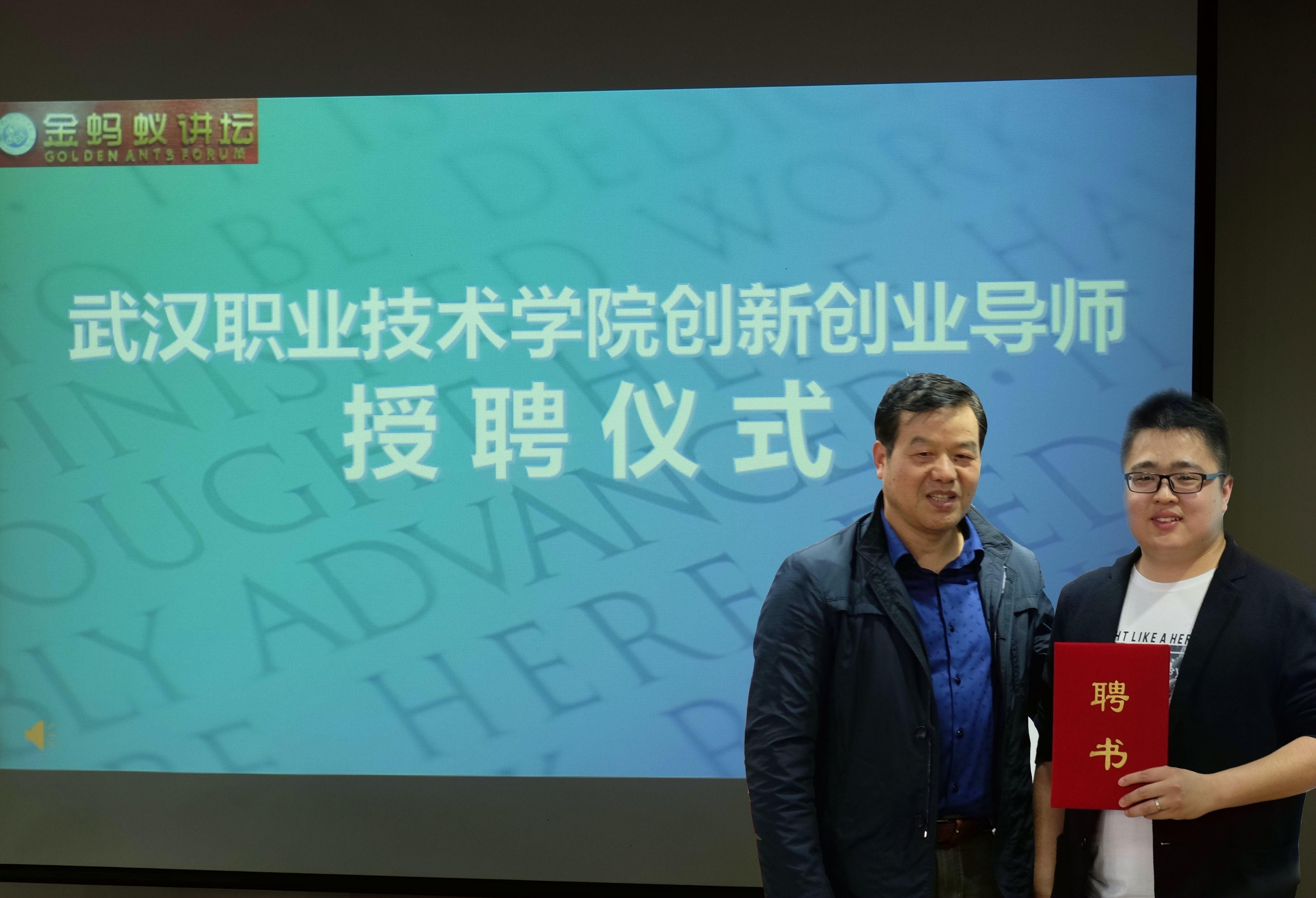 王朋和李明是九年级_90后ceo校友王朋返校畅谈创业心路历程